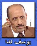 Youssef Nada, Muslim BrotherhoodMember
